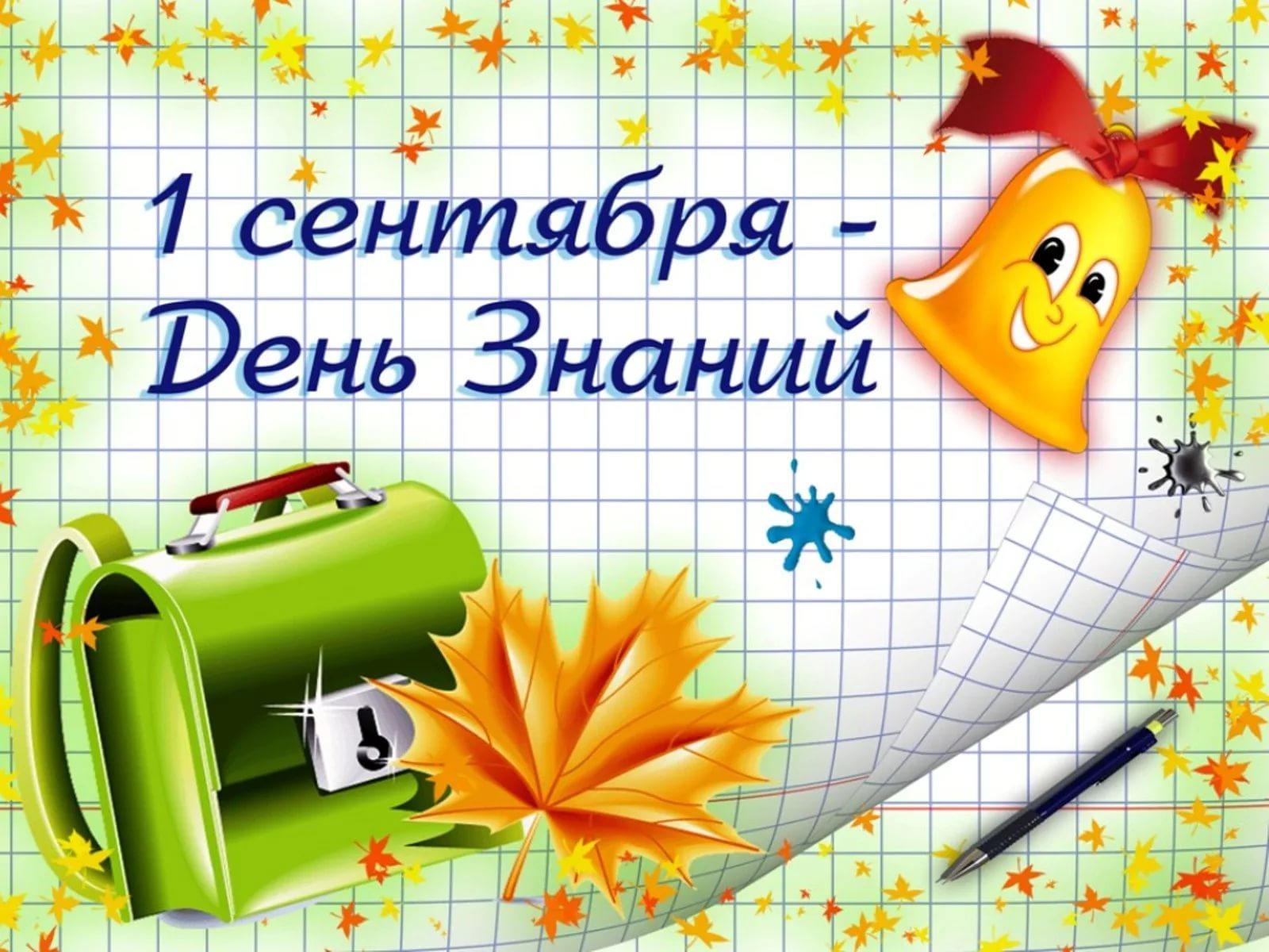 Поздравления с 1 сентября первоклассникам 73
